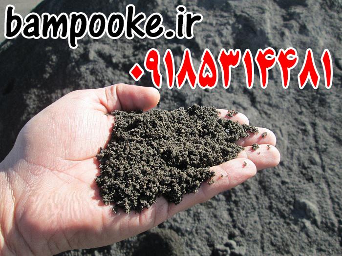 پوکه ماسه ای bampooke.ir  پوکه معدنی سمنان