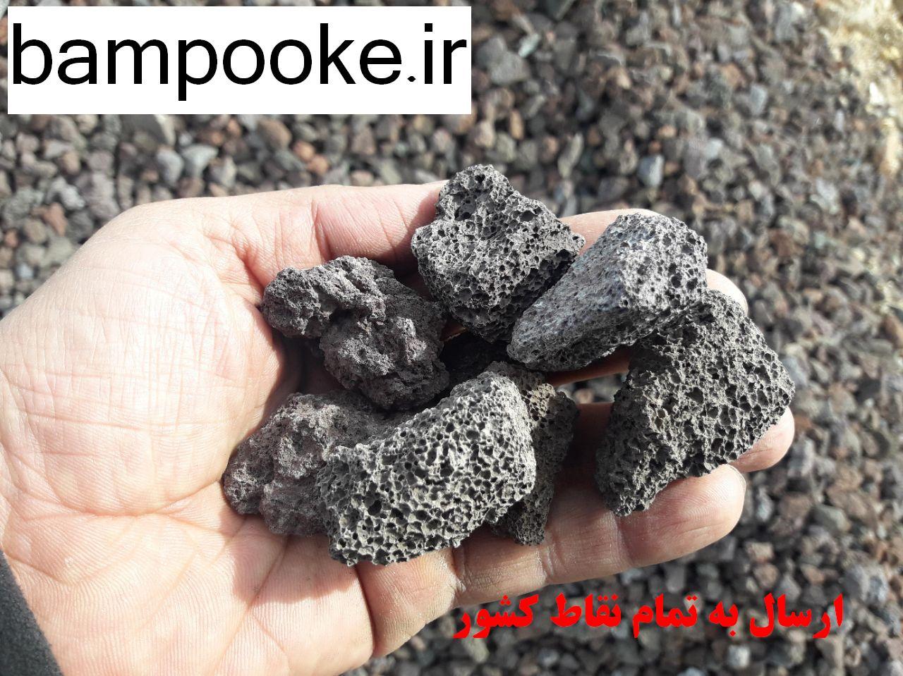 1 1 پوکه معدنی تهران