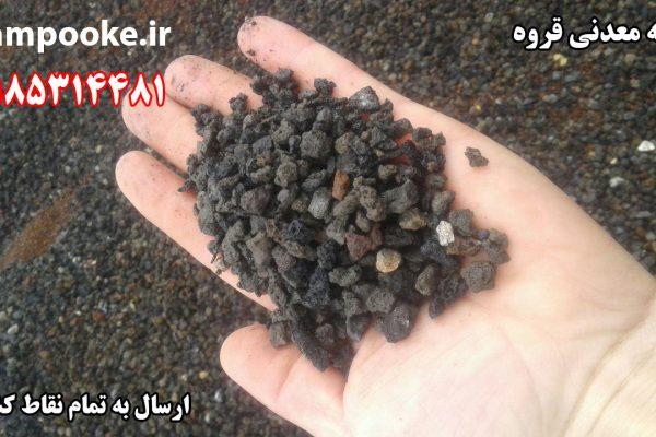 photo ۲۰۱۹ ۰۱ ۱۴ ۱۳ ۲۲ ۰۰ 600x400 پوکه معدنی اصفهان