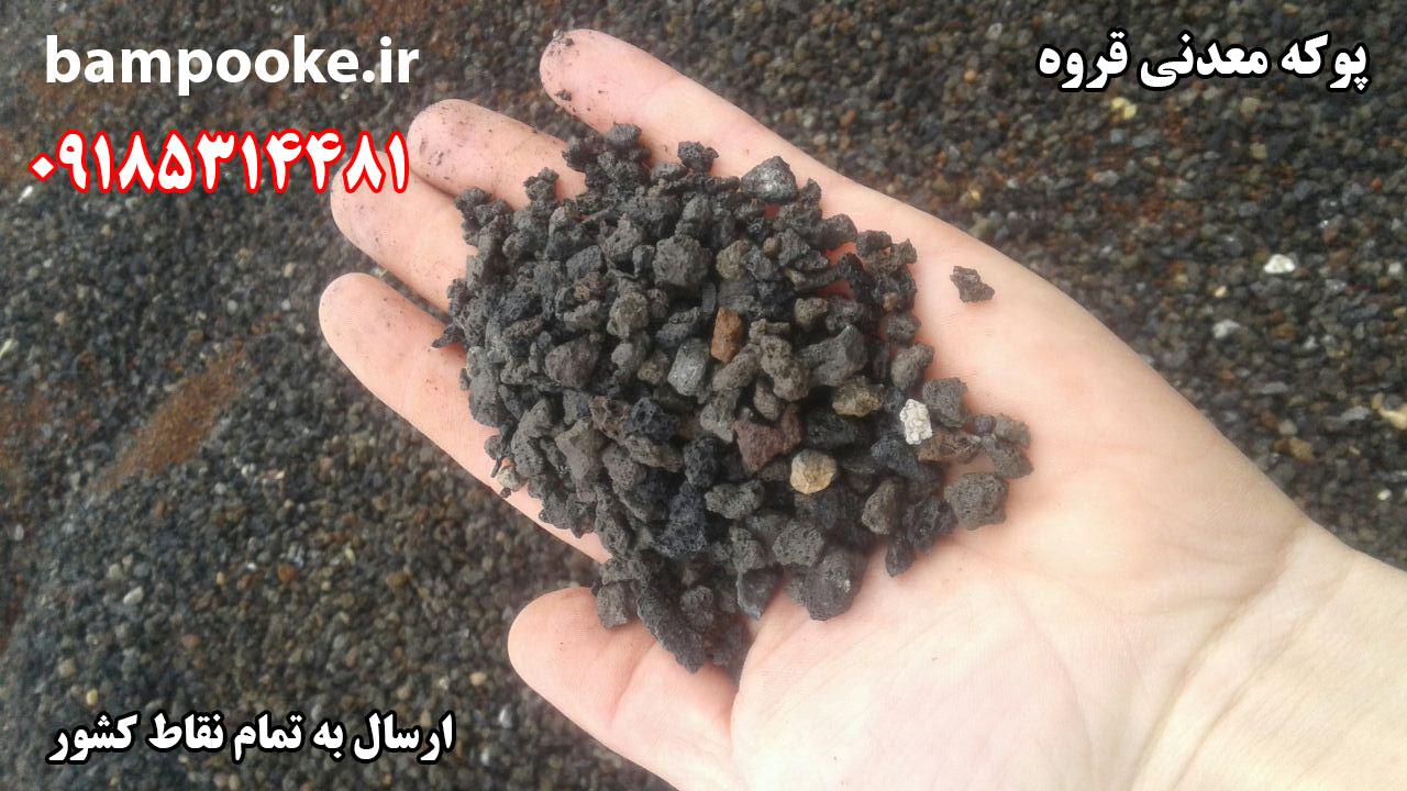 photo ۲۰۱۹ ۰۱ ۱۴ ۱۳ ۲۲ ۰۰ پوکه معدنی اصفهان