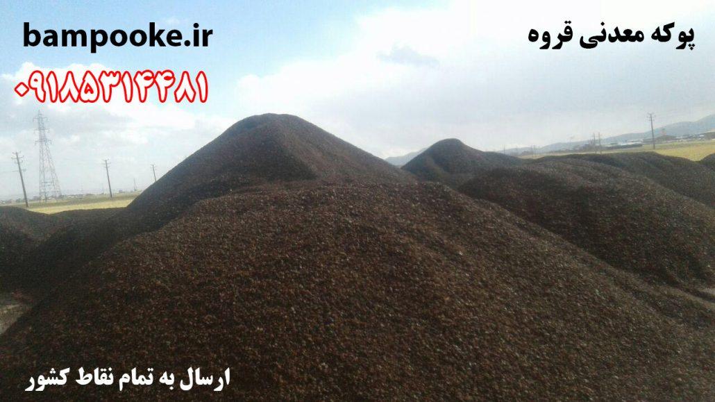 photo ۲۰۱۹ ۰۱ ۱۴ ۱۳ ۲۳ ۰۳ 1030x579 پوکه معدنی قم