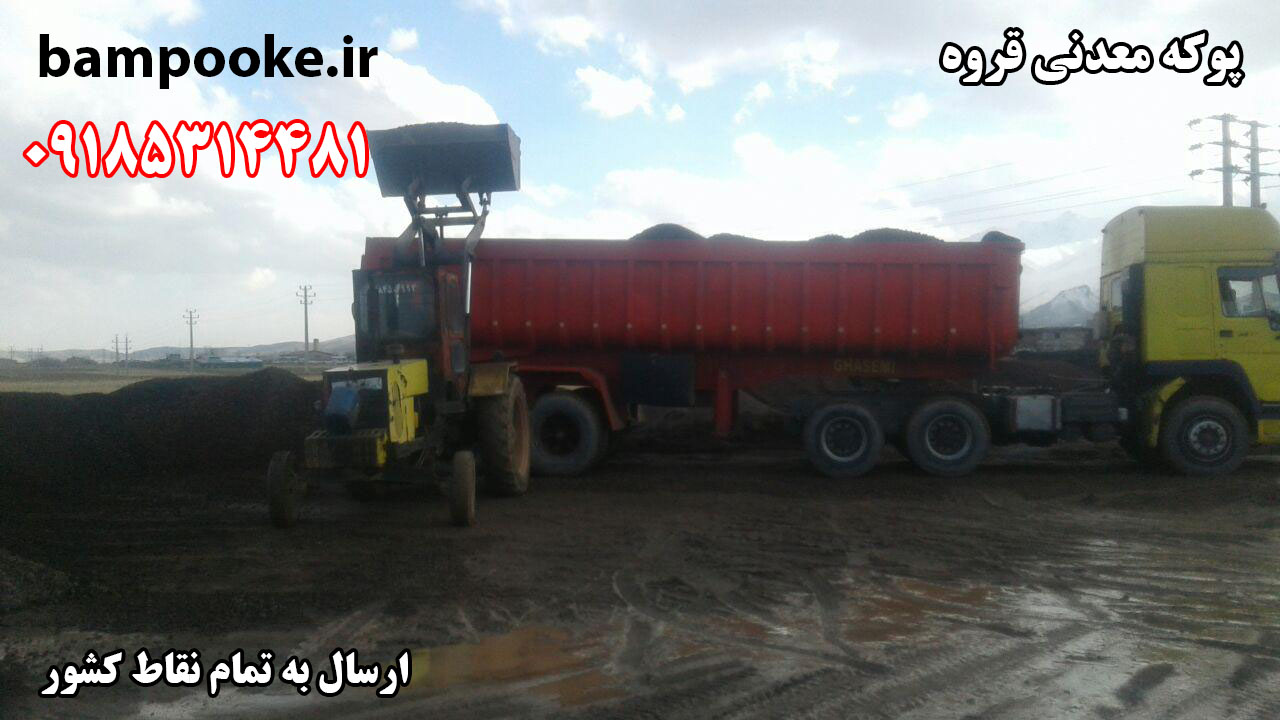 photo ۲۰۱۹ ۰۱ ۱۶ ۲۲ ۳۳ ۱۷ پوکه معدنی شیراز