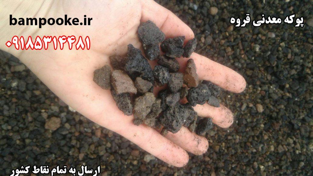 photo ۲۰۱۹ ۰۱ ۱۴ ۱۳ ۲۲ ۰۳ 1 1030x579 پوکه معدنی قم