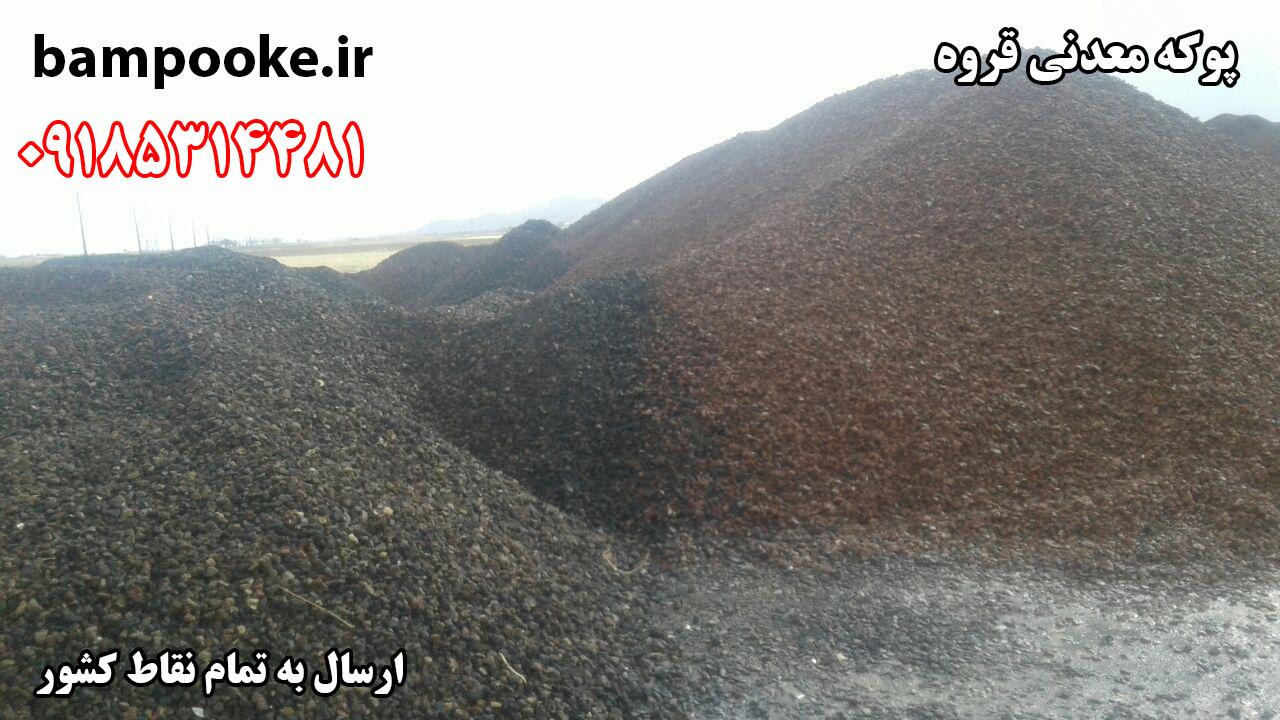 photo ۲۰۱۹ ۰۱ ۱۴ ۱۳ ۲۲ ۴۵ قیمت پوکه معدنی