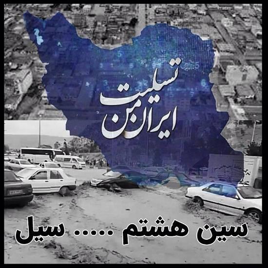 تسلیت ایران من پوکه معدنی مشهد